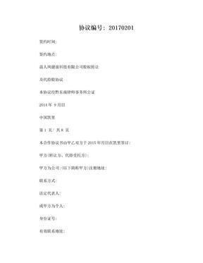 苗人凤股权转让及代持股协议20150806.doc