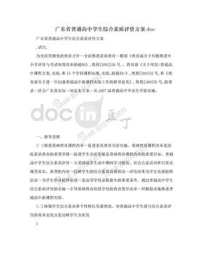 广东省普通高中学生综合素质评价方案doc.doc