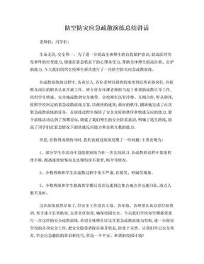 防空防灾应急疏散演练总结讲话.doc