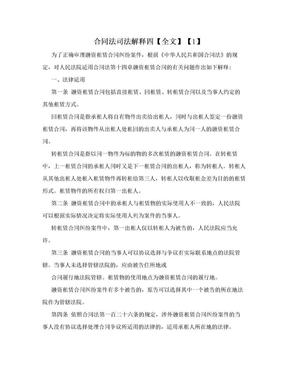 合同法司法解释四【全文】【1】.doc