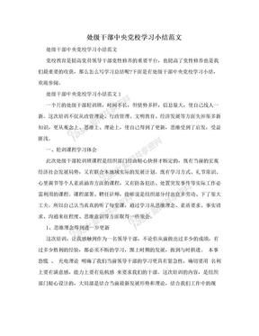 处级干部中央党校学习小结范文.doc