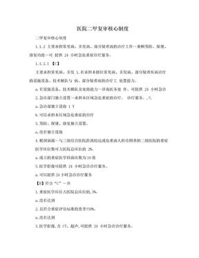 医院二甲复审核心制度.doc