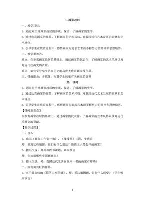 浙美版小学美术五年级下册教案 反思.doc