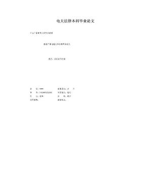 电大法律本科毕业论文.doc