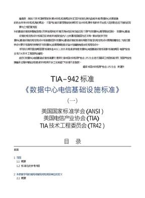 TIA-942_高清晰完整Word版本.doc