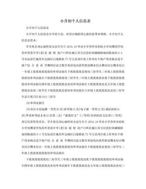小升初个人信息表.doc