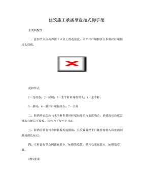 建筑施工承插型盘扣式脚手架安全技术规范.doc