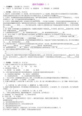 遗传学试题库及答案.doc