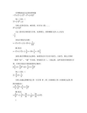 有理数的混合运算习题精选.doc