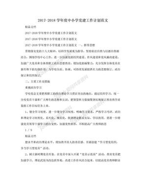 2017-2018学年度中小学党建工作计划范文.doc