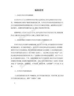 上海规范发展共享自行车指导意见试行编制-上海交通委员会.doc