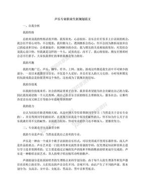 声乐专业职业生涯规划范文.docx