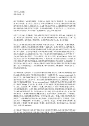 《唐崇荣-神权、人权、政权》.doc