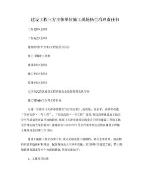 建设工程三方主体单位施工现场扬尘治理责任书.doc