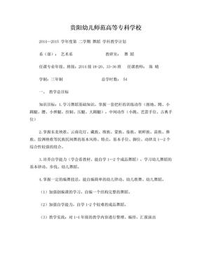 2014级·幼儿舞—教学计划.doc