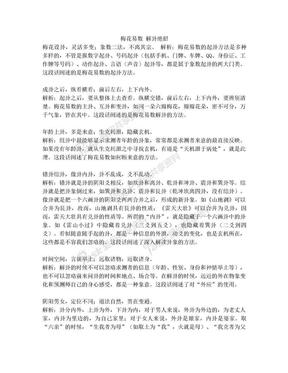 梅花易数 解卦绝招.doc