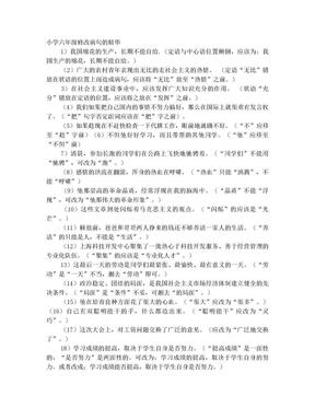 小学六年级修改病句的精华[1].doc