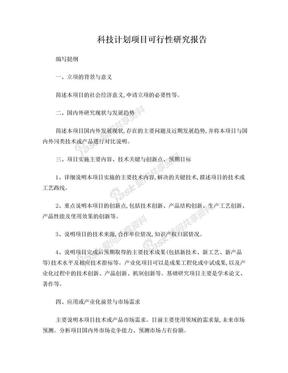 科技计划项目可行性研究报告.doc
