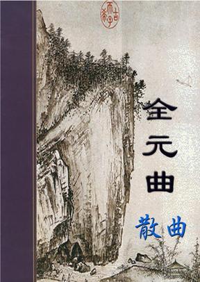 全元曲(散曲).pdf