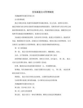 劳务派遣公司管理制度.doc