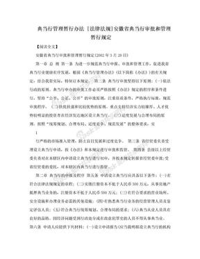 典当行管理暂行办法 [法律法规]安徽省典当行审批和管理暂行规定.doc