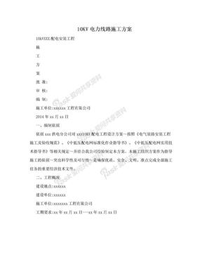 10KV电力线路施工方案.doc