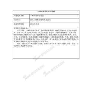 科技成果转化应用说明_高新企业评定用.doc