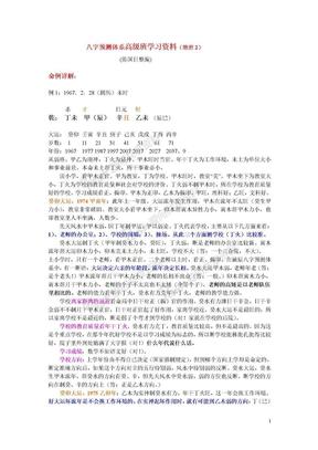 陈国日整编八字预测体系高级班学习资料(绝密2).doc