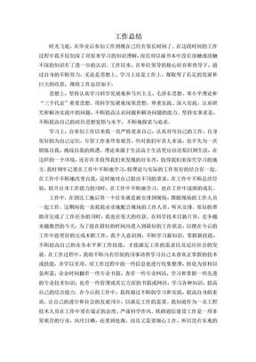 助理工程师-工作总结.doc