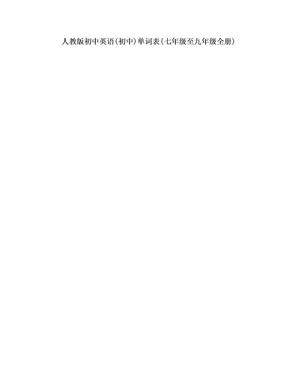 人教版初中英語(初中)單詞表(七年級至九年級全冊).doc