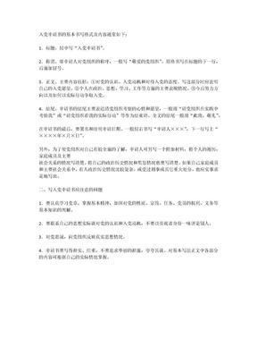 入党申请书标准格式.docx