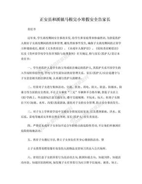 正安县中小学幼儿园校外安全责任书.doc