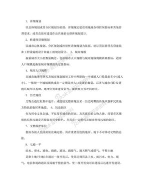 城市规划原理 名词解释(107个).doc