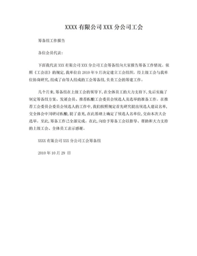 工会筹备组工作报告.doc