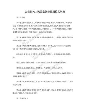 公安机关人民警察佩带使用枪支规范.doc