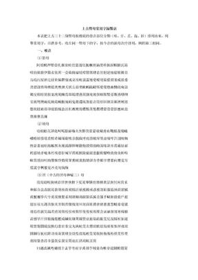 上古聲母常用字歸類表.doc