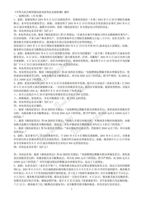 《中华人民共和国税收征收管理法实施细则》题库.doc