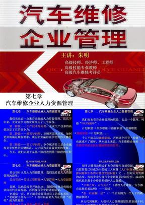 汽车维修企业-7章人力资源的管理.ppt