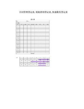 合同管理登记表,钥匙借用登记表,快递收发登记表.doc