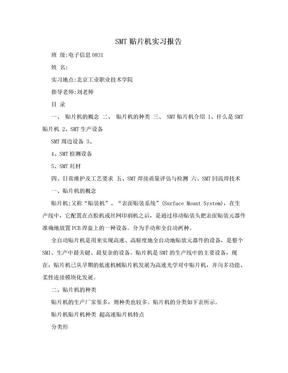 SMT贴片机实习报告.doc