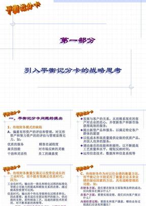 【平衡计分卡(BSC)】经典培训讲义.ppt