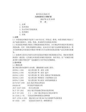 箱变技术规范书.doc