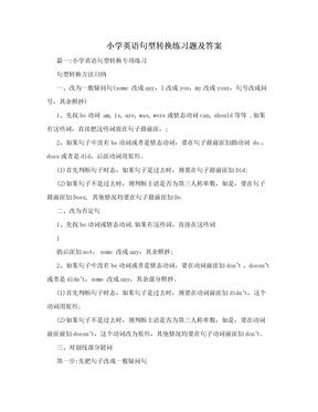 小学英语句型转换练习题及答案.doc