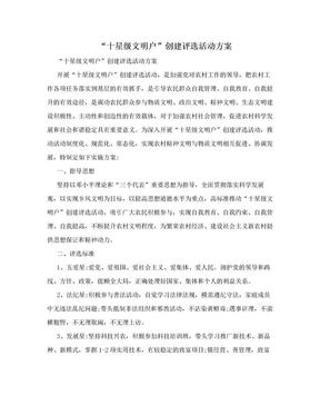 """""""十星级文明户""""创建评选活动方案.doc"""