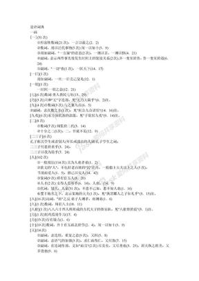 论语词典(杨伯峻《论语译注》).doc