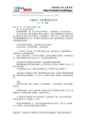 潜伏中的职场生存学心理学(免费下载).doc