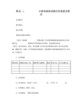 政府采购合同范本2017.doc
