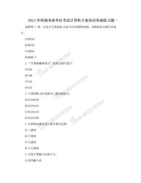 2013年昭通事业单位考试计算机专业知识基础练习题一.doc
