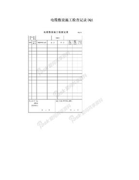 电缆敷设施工检查记录DQ1.doc