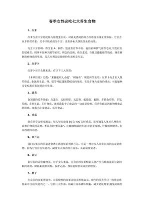 春季女性必吃七大养生食物.doc